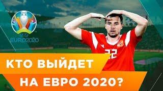 Кто ВЫЙДЕТ в ФИНАЛЬНУЮ часть ЕВРО 2020?
