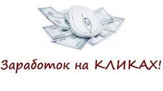 R-Coin International - Как заработать Без Вложений?!
