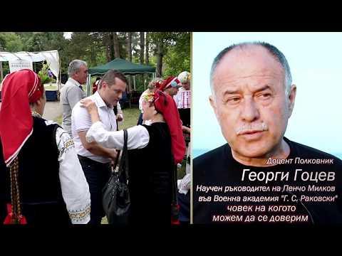 Доцент Полковник Георги
