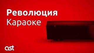 видео Караоке система - ART-SYSTEM - AST Mini