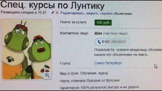 Лютые объявления АВИТО. Спец курсы по ЛУНТИКУ.