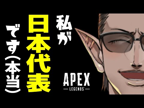 【APEX】私が日本代表です(本当)【にじさんじ / グウェル・オス・ガール】