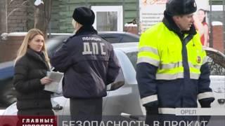 Безопасность в прокат. В Орловском перинатальном центре открыли прокат детских автокресел.(, 2015-03-05T15:23:25.000Z)