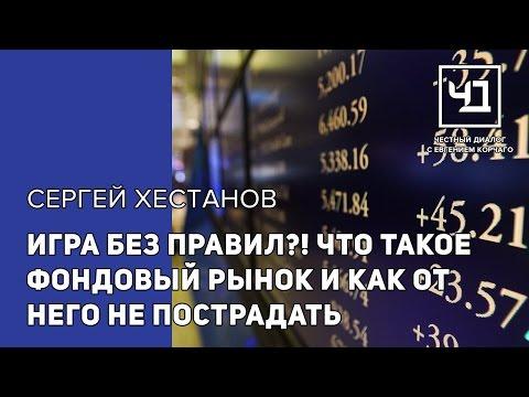 Игра без правил?! Что такое фондовый рынок и как от него не пострадать.