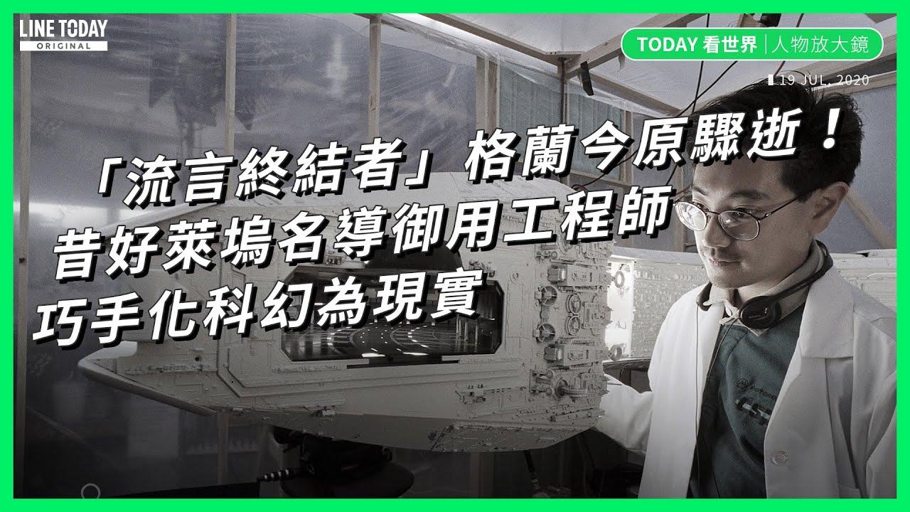 「流言終結者」格蘭今原驟逝!昔好萊塢名導御用工程師 巧手化科幻為現實【TODAY 看世界|人物放大鏡】 - YouTube