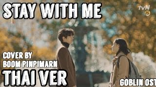 [THAI VER] stay with me- cover by BooM Pinpimarn
