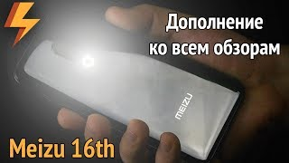 Meizu 16th - Дополнение ко ВСЕМ обзорам