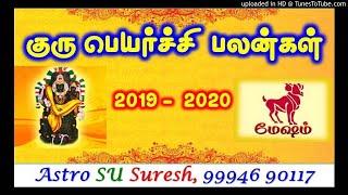 குரு பெயர்ச்சி மேஷம் ராசி பலன் 2019 | Guru Peyarchi Palan 2019 Mesham | #108 | Astro Suresh