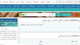 Dictionnaire Ar/Fr - Fr/Ar en Ligne - Al Maany | Apprendre l'arabe Facilement