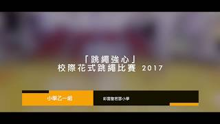 Publication Date: 2018-05-04 | Video Title: 跳繩強心校際花式跳繩比賽2017(小學乙一組) - 彩雲聖若