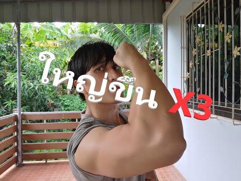 วิธีสร้างกล้ามแขนให้ใหญ่เร็ว X2