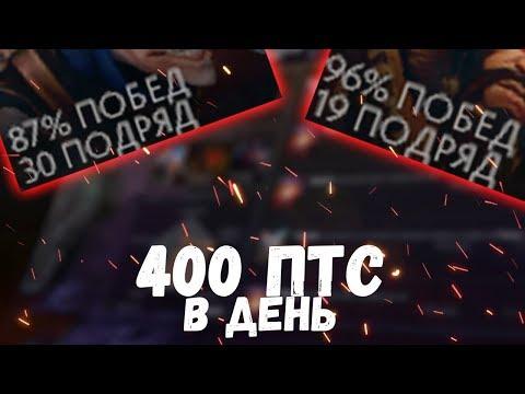 400 птс в день | Абуз нового рейтинга (Dota 2)