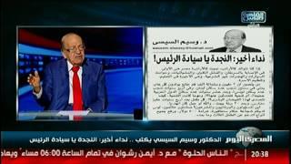 الدكتورُ وسيم السيسى يكتب.. نداء أخير: النجدة يا سيادة الرئيس