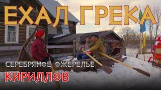 Ехал Грека. Путешествие по настоящей России. Кириллов