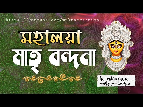 Ya Devi  || Empowering Womanhood  ||**WARNING**| Lyrics in Sanskrit & Bengali |