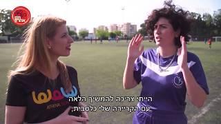 שיר ראובן - כדורגל נשים