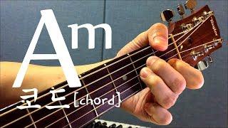 am   -  () am chord guitar lesson -