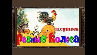 Різні колеса - казка-мультфільм В. Р. Сутєєва