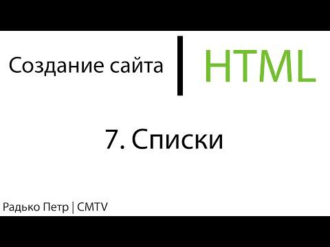 HTML. 7. Списки