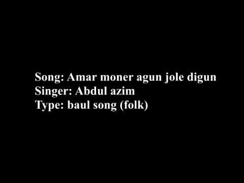 amar moner agun jole digun cover by abdul azim