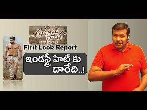 Aravinda Sametha Veera Raaghava First Look Report | Jr NTR | Trivikram | Mr. B