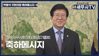 한국세무사회 58회 정기총회 - 박병석 국회의장 축사
