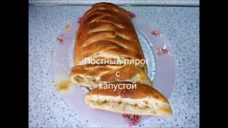 Постный пирог с капустой: Просто , быстро, бюджетно и ВКУСНО