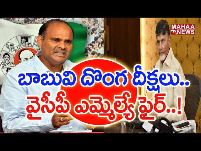 YCP MLA Parthasarathi Fire On Chandra Babu Naidu Event Regarding isuka issue | MAHAA NEWS