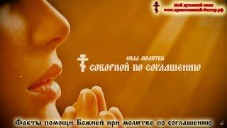 Молитва по соглашению. Святитель Николай вступился...