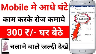 earn 300 /- paytm cash || Good income from part time job || part time work at home || freelance