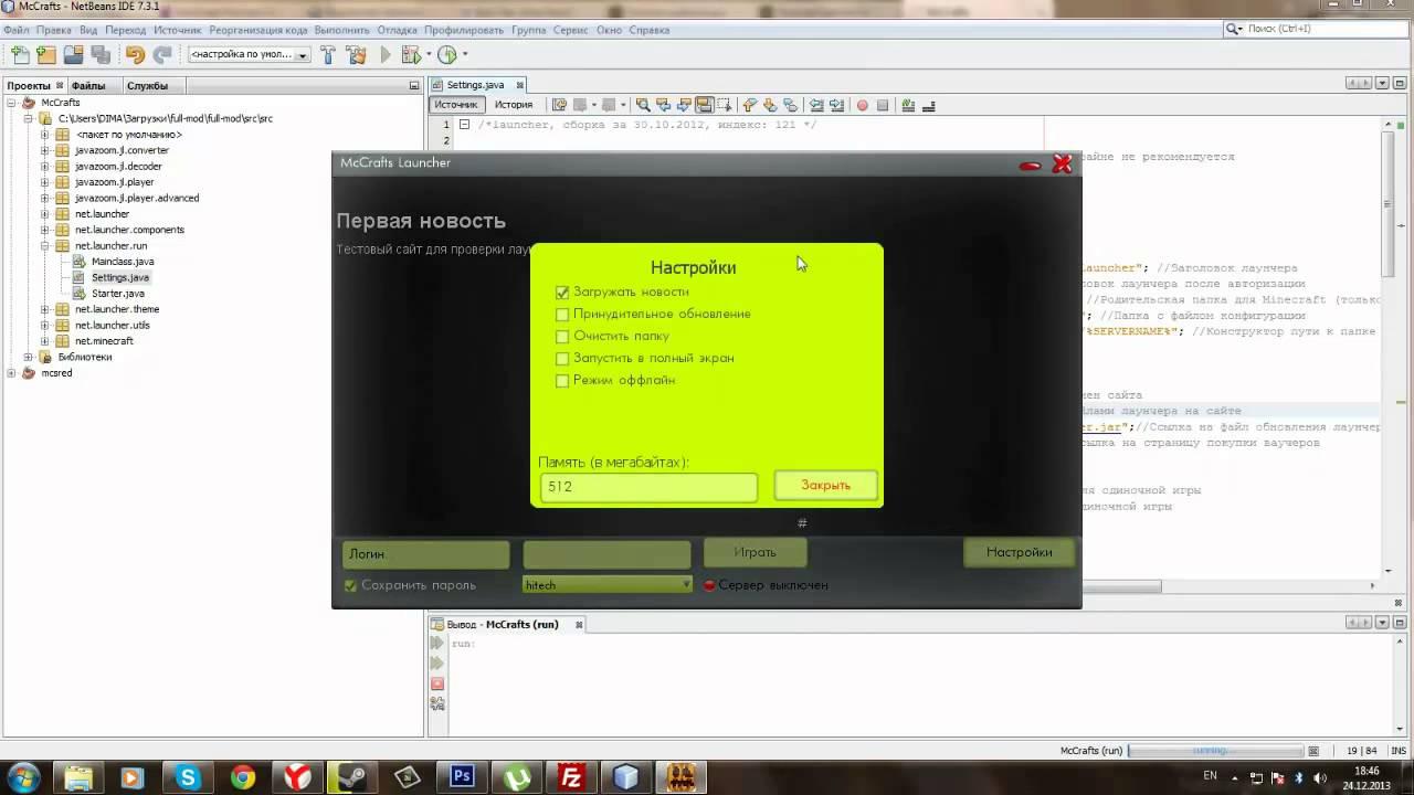 Установить Шаблон для Лаунчера Minecraft - YouTube