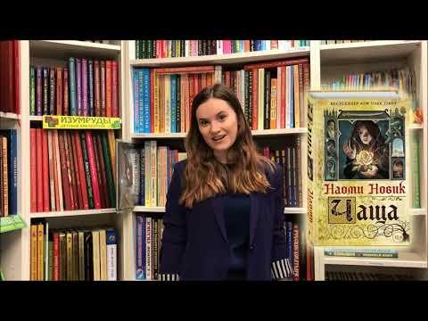 Обзор книги Наоми Новик «Чаща» от редактора