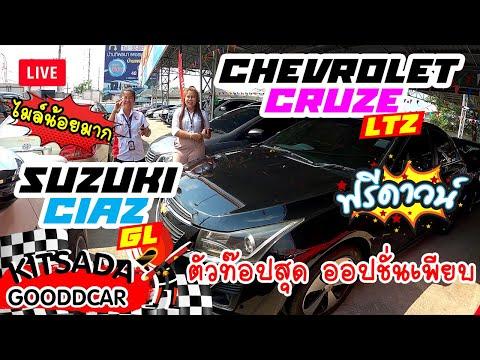 รถเก๋งมือสอง Chevrolet Cruze LTZ และ Suzuki Ciaz GL ฟรีดาวน์ ตัวท๊อปสุด ไมล์น้อยมากๆ!!