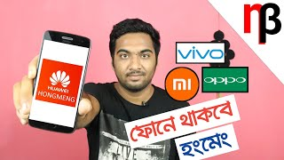 কি হবে গুগলের? | Hongmeng OS is Going to use by OPPO ViVO Xiaomi | NETBiD