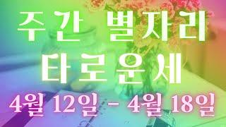 하얀달 미스틱의 주간 별자리 타로운세 4월 12일 ~…