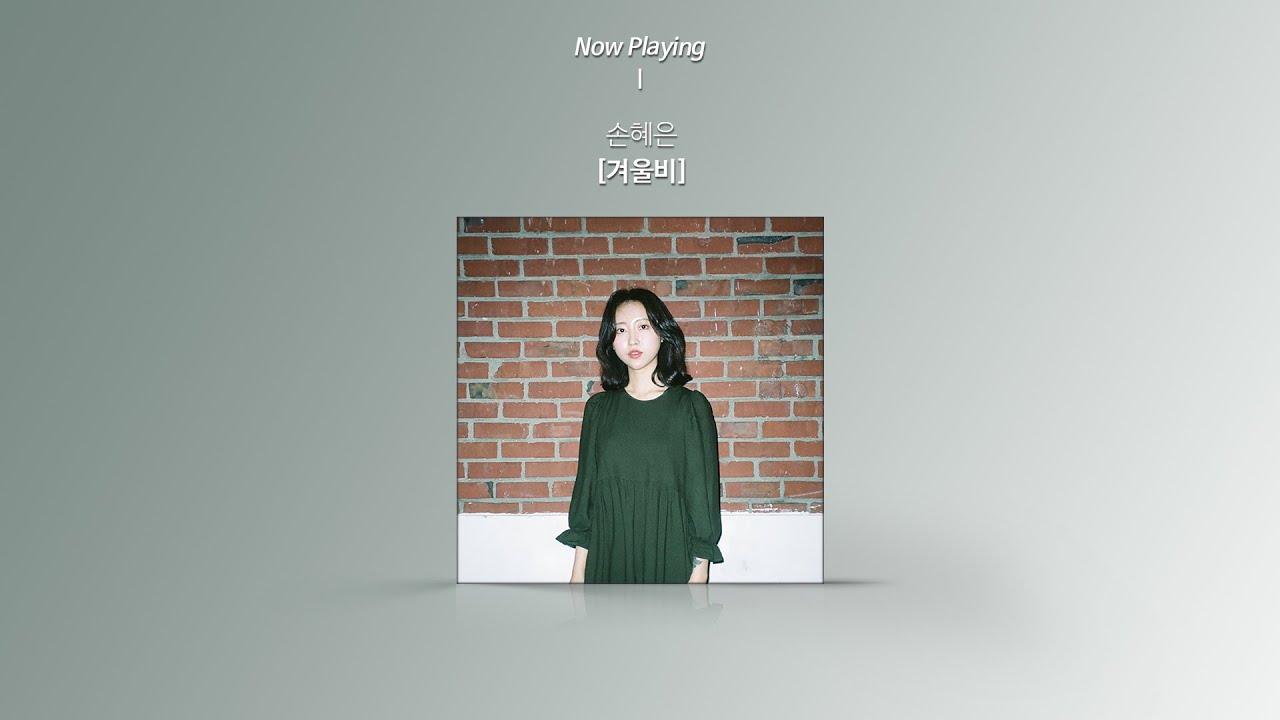 [Audio] Son Hyeeun (손혜은) - Winter Rain (겨울비)