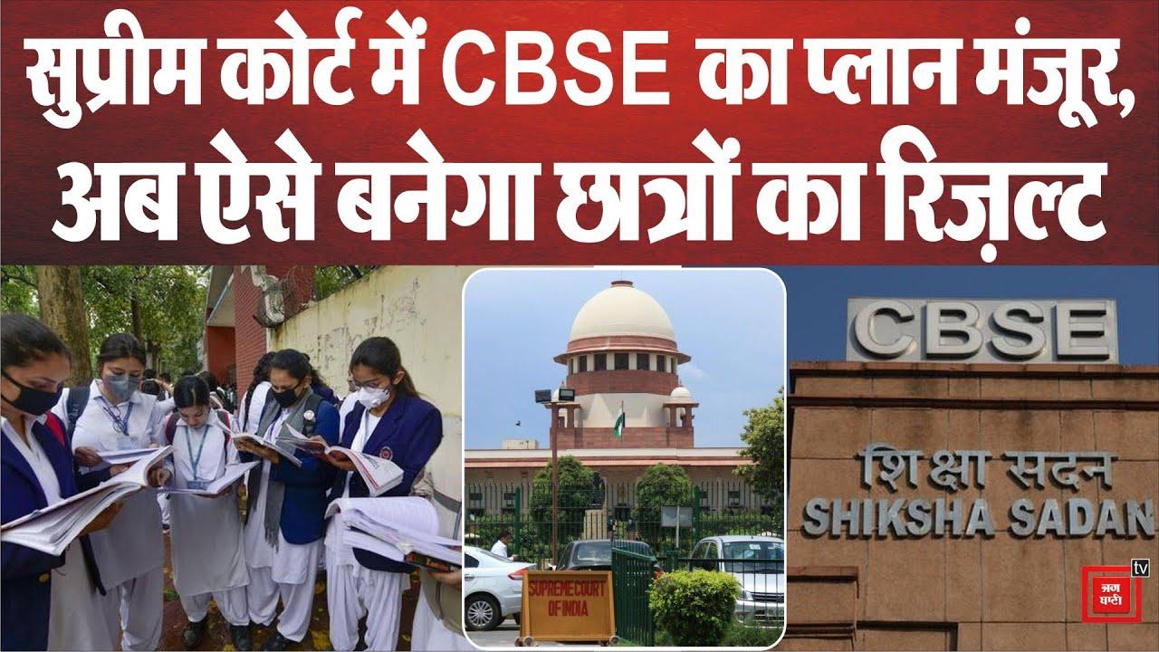 CBSE Board Exam Result 2020: Supreme Court ने दी मंजूरी ...