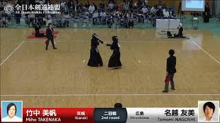 Miho TAKENAKA Me- Tomomi NAGOSHI - 57th All Japan Women KENDO Championship - Second round 41