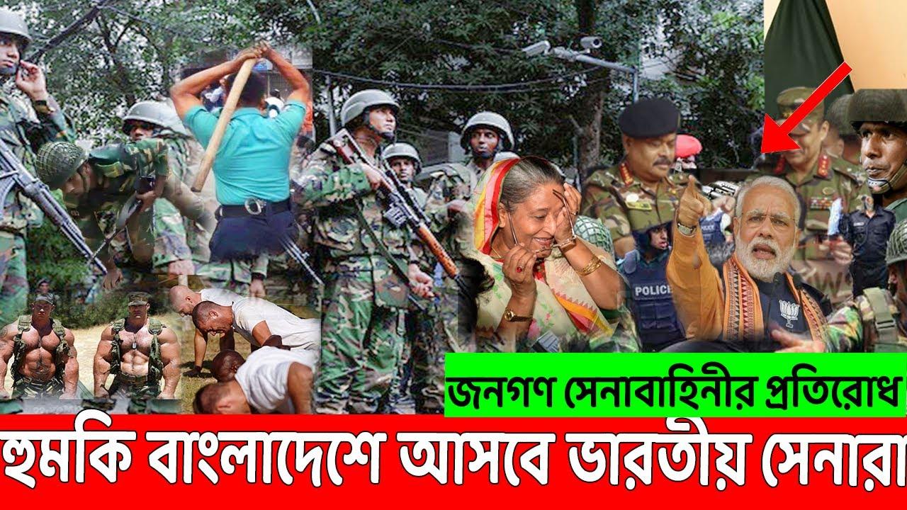 🔴Bangla News    28 July 2021    Bangladesh Latest news,today bangla news,BD Viral News
