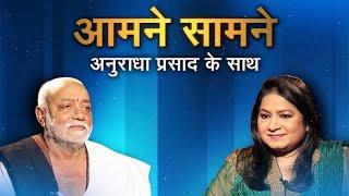 Hindu Kathakaar Morari Bapu | आमने-सामने with Anurradha Prasad |