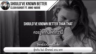 แปลเพลง Should've Known Better - Clean Bandit ft. Anne Marie Video