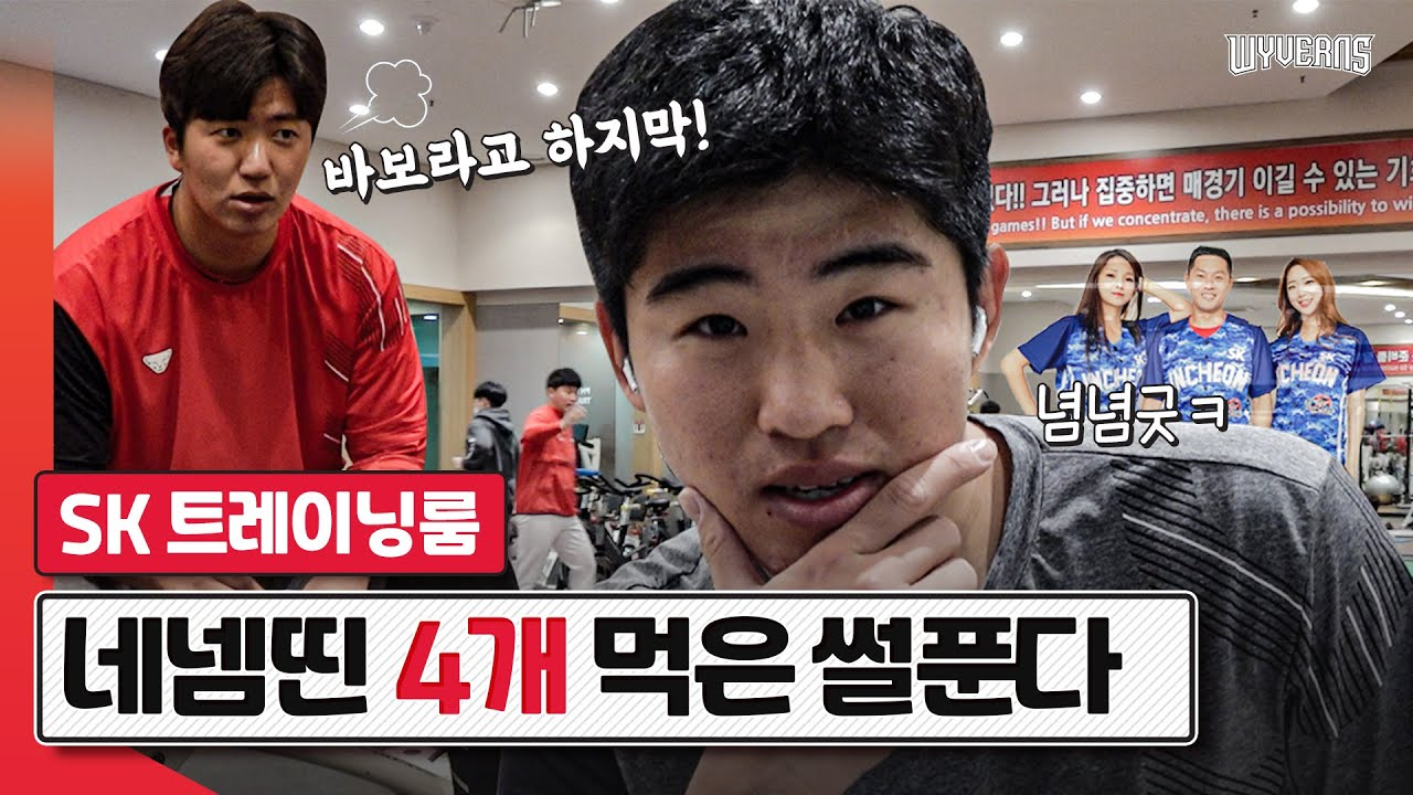 오늘 우리 선수들 좀 보고싶지 않아요? 미방 영상 가져왔어요! 트레이닝룸 리얼 카메라 (특별출연: 강두기) | SK와이번스