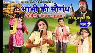 कृष्ण भान सिंह की नौटंकी - भाभी की सौगंध उर्फ़ सौतेली माँ का अत्याचार (भाग - 2) Nautanki 2019