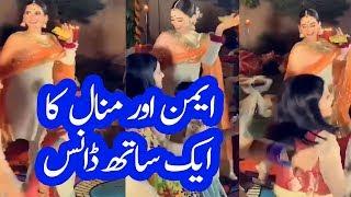Aiman Khan and Minal Khan Dance Together on Dholki of Aiman Khan 2018