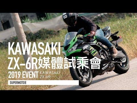 KAWASAKI ZX-6R媒體試乘會