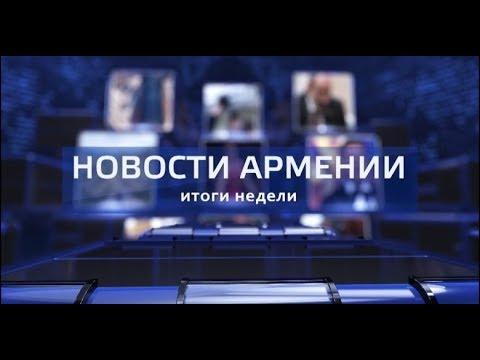 НОВОСТИ АРМЕНИИ - итоги недели (Hayk news на русском) 03.07.2019