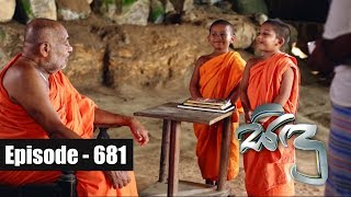 Sidu | Episode 681 18th March 2019 Thumbnail