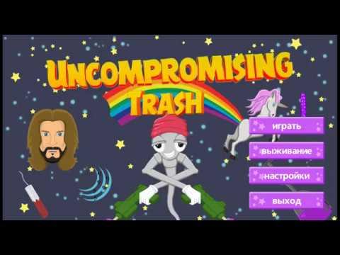 ЭТО ПИЗ**Ц! Обзор игры 🎮 Uncompromising Trash с Никитой Джигурдой |
