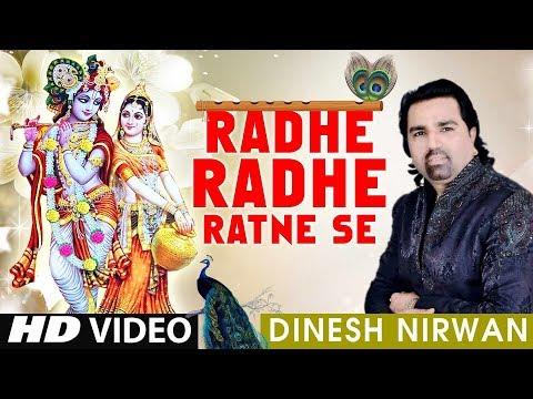 Radhe Radhe Ratne Se  I Krishna Bhajan I  DINESH NIRWAN I Full HD Video Song I Shyam Mera No. 1
