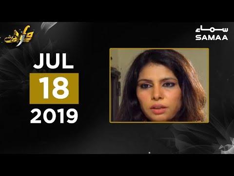 Professional Car chor | Wardaat | SAMAA TV | 18 July 2019